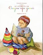 Skazki Pro Detei (Russian Edition) Fairy Tales for and about Kids