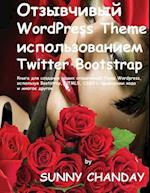 Russian Responsive Wordpress Theme Using Twitter Bootstrap af Sunny Chanday