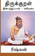 Thirukkural - Inpaththuppaal af Rishvan Subramanian