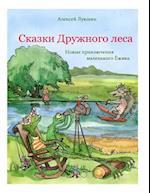 Novyye Priklyucheniya Malenkogo Yezhika af Alexei Lukshin