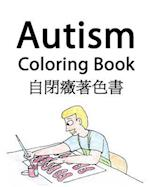 Autism Coloring Book (English and Mandarin Chinese Edition)