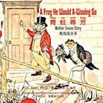 A Frog He Would A-Wooing Go (Traditional Chinese)