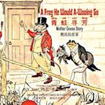A Frog He Would A-Wooing Go (Simplified Chinese)