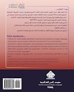 As-Salaamu 'Alaykum Textbook Part Three af MR Jameel Yousif Al Bazili, MR Abduljaleel Yousif Ahmed, MR Mokhtar Hamood Al Hammadi
