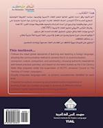 As-Salaamu 'Alaykum Textbook Part Three af MR Jameel Yousif Al Bazili, MR Mabkhoot MD Al Izzi, MR Abduljaleel Yousif Ahmed