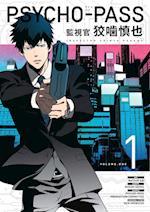 Psycho-Pass: Inspector Shinya Kogami Volume 1 af Midori Gotu