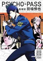 Psycho-Pass Inspector Shinya Kogami 2 (Psycho Pass Inspector Shinya Kogami)
