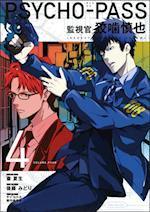 Psycho-pass: Inspector Shinya Kogami Volume 4 af Natsuo Sai