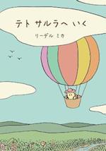 Teto Goes to Sarula (Japanese)
