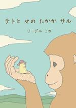 Teto and the Tall Monkey (Japanese - Nagasaki Dialect) af Mika Riedel