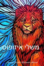 Aesop's Fables (Hebrew Edition)