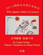 Simplified Chinese-English Bilingual af J'miah Nabawi