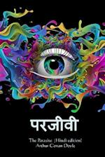 The Parasite (Hindi Edition) af Conan Arthur Doyle