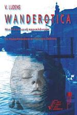 Wanderotica