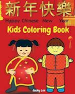 Happy Chinese New Year. Kids Coloring Book. af Jack Lee