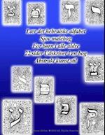 Laer Det Hebraiske Alfabet Sjov Malebog for Born I Alle Aldre 22 Sider Udskriver I En Bog Abstrakt Kunst Stil