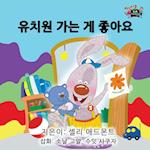 I Love to Go to Daycare (Korean Bedtime Collection)