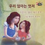 My Mom Is Awesome (Korean Bedtime Collection)