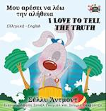 I Love to Tell the Truth (Greek English Bilingual Collection)