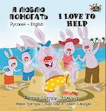 I Love to Help (Russian English Bilingual Collection)