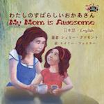 My Mom Is Awesome (Japanese English Bilingual)