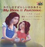 My Mom Is Awesome (Japanese English Bilingual Collection)