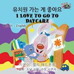 I Love to Go to Daycare (Korean English Bilingual Collection)