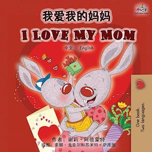 I Love My Mom (Chinese English Bilingual Book)