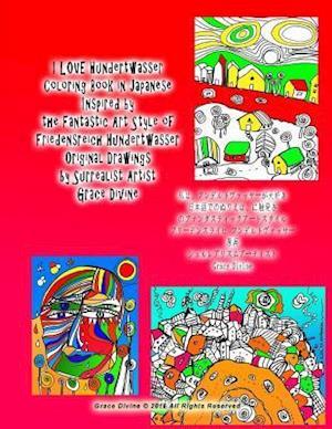 Bog, paperback I Love Hundertwasser Coloring Book in Japanese Inspired by the Fantastic Art Style of Friedensreich Hundertwasser Original Drawings by Surrealist Arti af Grace Divine