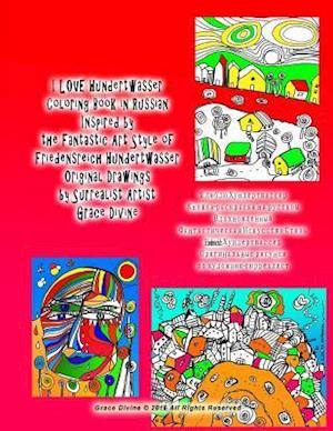 Bog, paperback I Love Hundertwasser Coloring Book in Russian Inspired by the Fantastic Art Style of Friedensreich Hundertwasser Original Drawings by Surrealist Artis af Grace Divine