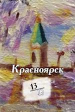 Krasnoyarsk 13/13