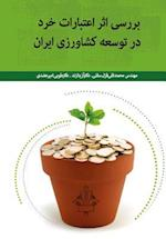 Investigating the Effect of Micro Credits on Develoment of Iran's Agriculture