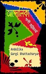 Andolika af Mrs Gargi Bhattacharya