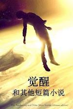 The Awakening and Other Short Stories (Chinese Edition) af Kate Chopin