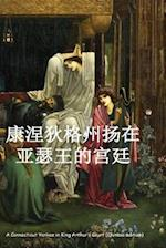 A Connecticut Yankee in King Arthur's Court (Chinese Edition)