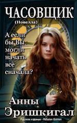 The Watchmaker (Russian Edition)