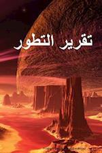 Progress Report (Arabic Edition) af Mark Clifton, Alex Apostolides