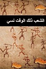 The People That Time Forgot (Arabic Edition)