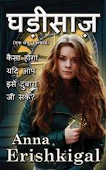 The Watchmaker (Hindi Edition)