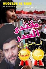 Kingmaker af Dr Nadhim Mejbil Faleh