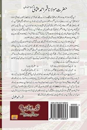 Bog, paperback Sana-E-Khawaja af MR Qamer Usmani/U Qau