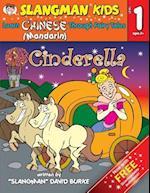 Cinderella (Level 1)