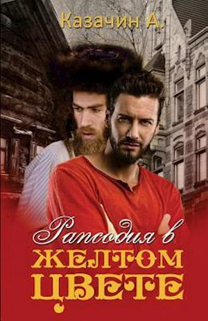 Rhapsody in Yellow (Russian)