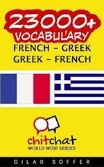 23000+ French - Greek Greek - French Vocabulary