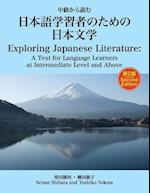 Exploring Japanese Literature Second Edition
