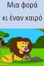 Once Upon a Time (Greek)