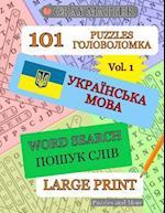 Ukrainian Word Search Puzzles - Volume 1