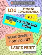 Ukrainian Word Search Puzzles - Volume 2