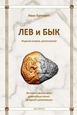 The Lion and the Bull (Russian Edition) af Ivan Butkevych