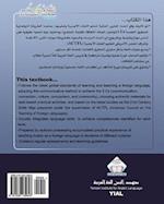 As-Salaamu 'Alaykum Textbook Part Eight af MR Abduljaleel Yousif Ahmed, MR Jameel Yousif Al Bazili, MR Mokhtar Hamood Al Hammadi